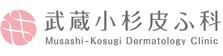 武蔵小杉皮膚科