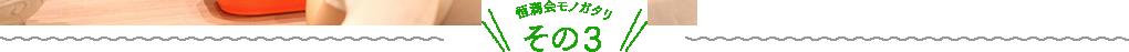 恒潤会モノガタリ その3