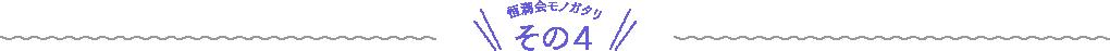 恒潤会モノガタリ その4