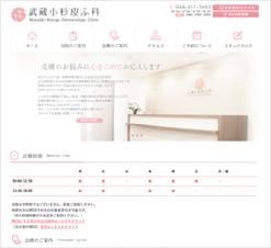 シミ治療専門サイト