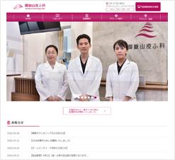 医療脱毛専門サイト